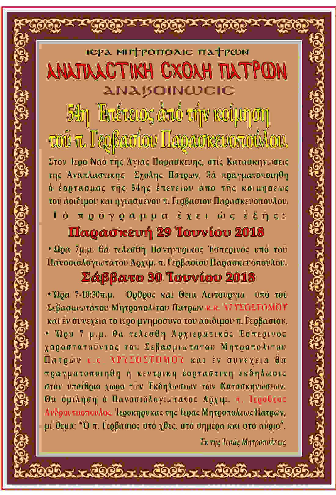 54η Ἐπέτειος ἀπό τήν κοίμηση τοῦ π. Γερβασίου Παρασκευοπούλου.